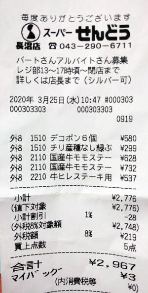 スーパーせんどう 長沼店 2020/3/25 のレシート