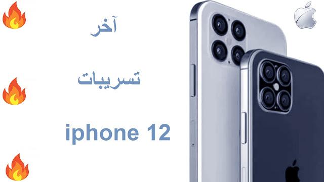 نحن على بعد أشهر عديدة من إطلاق 2020 iPhone ، والتي من المتوقع في سبتمبر 2020 ، ولكن هناك بالفعل شائعات متعددة حول الأجهزة القادمة.    تشير التصميمات إلى أن واحدة على الأقل من أجهزة iPhone الجديدة ستتمتع بإعادة تصميم مهمة بإطار معدني مشابه لإطار iPhone 4. يتمتع جهاز iPhone 4 بمظهر مميز ومسطح لإطاره الفولاذي المقاوم للصدأ ، والذي يمكن نسخه في أجهزة iPhone الجديدة.    على الرغم من أنه من المتوقع أن تستمر شركة Apple في تقديم جهازي iPhone أعلى درجة (ويعرفان أيضًا بأعلى تكلفة) وجهاز iPhone واحد منخفض التكلفة (أكثر تكلفة) في عام 2020 ، فقد تأتي جميع الأجهزة مزودة بشاشة OLED هذا العام ، مع إلغاء Apple لشاشات LCD من أجل تشكيلة اي فون.    يتيح استخدام Apple لـ OLED عبر تشكيلة iPhone تصميمًا أكثر مرونة للهاتف. تختبر Apple شاشات OLED من شركة BOE Display الصينية ، التي تصنع شاشات LCD لأجهزة iPad وأجهزة MacBooks من Apple. تستخدم Apple شاشات Samsung OLED في أجهزة iPhone OLED الحديثة ومن المتوقع أن تستمر في ذلك.