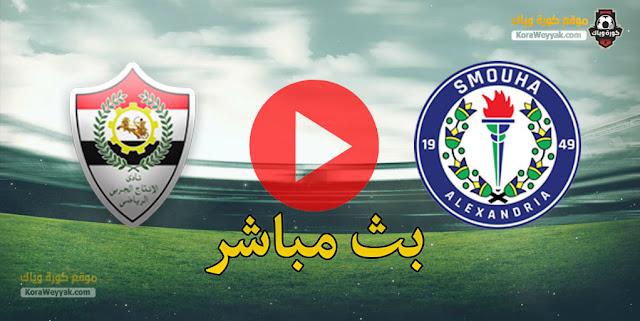 نتيجة مباراة الانتاج الحربي وسموحة اليوم 17 يناير 2021 في الدوري المصري