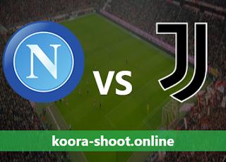 بث مباشر مباراة يوفنتوس ونابولي اليوم بتاريخ 17/03/2021 الدوري الايطالي