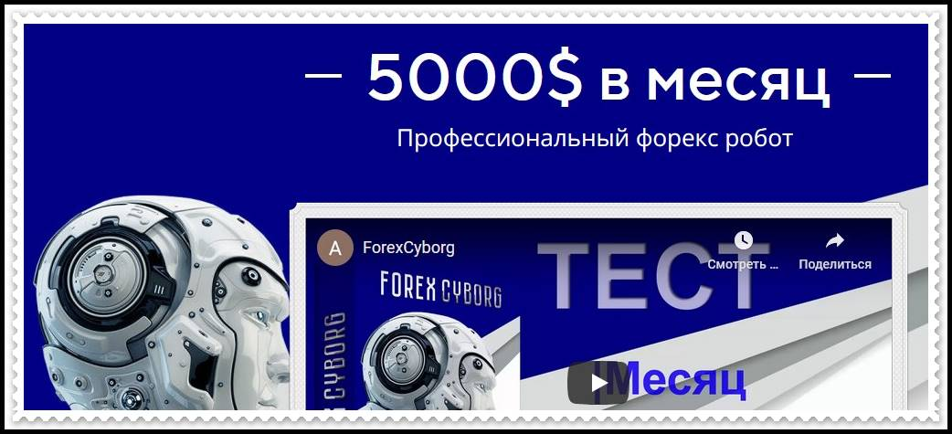 Отзывы и информация о сайте forexcyborg.ru - Робот Forex Cyborg