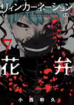 Reincarnation no Kaben Manga
