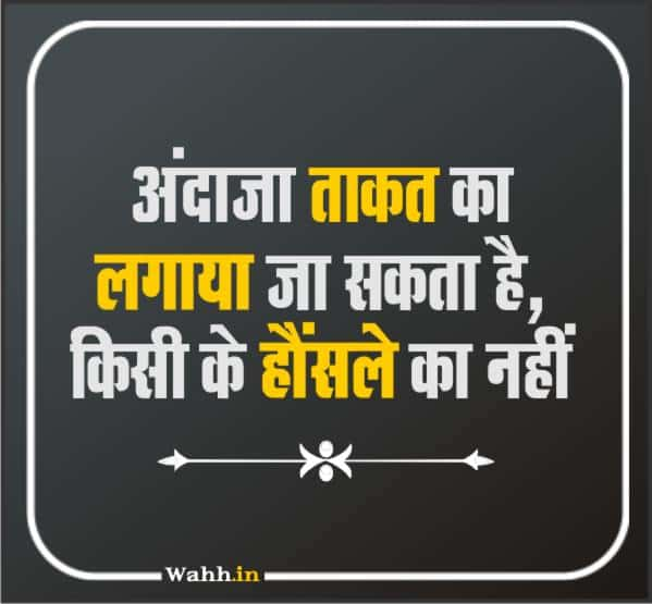 Motivational Quotes in Hindi For fb