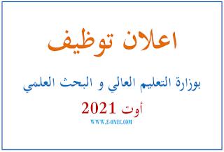 اعلان توظيف بوزارة التعليم العالي و البحث العلمي اوت 2021