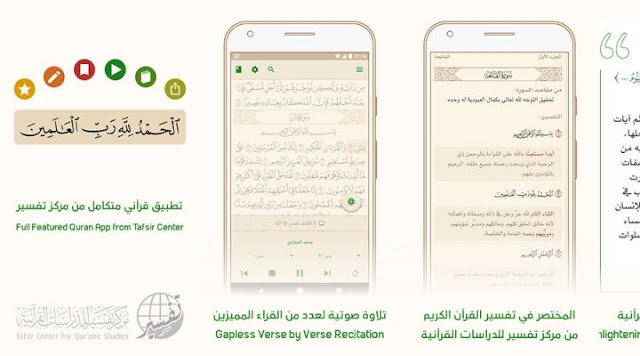 تحميل تطبيق آية: أفضل تطبيق للقراءة والاستماع للقرآن الكريم مع التفسير بدون إنترنت