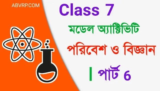Class 7 Poribesh Model Activity Task part 6 | সপ্তম শ্রেণী  পরিবেশ মডেল অ্যাক্টিভিটি  পার্ট 6  | New Class VII Science September 2021 part 6 model activity
