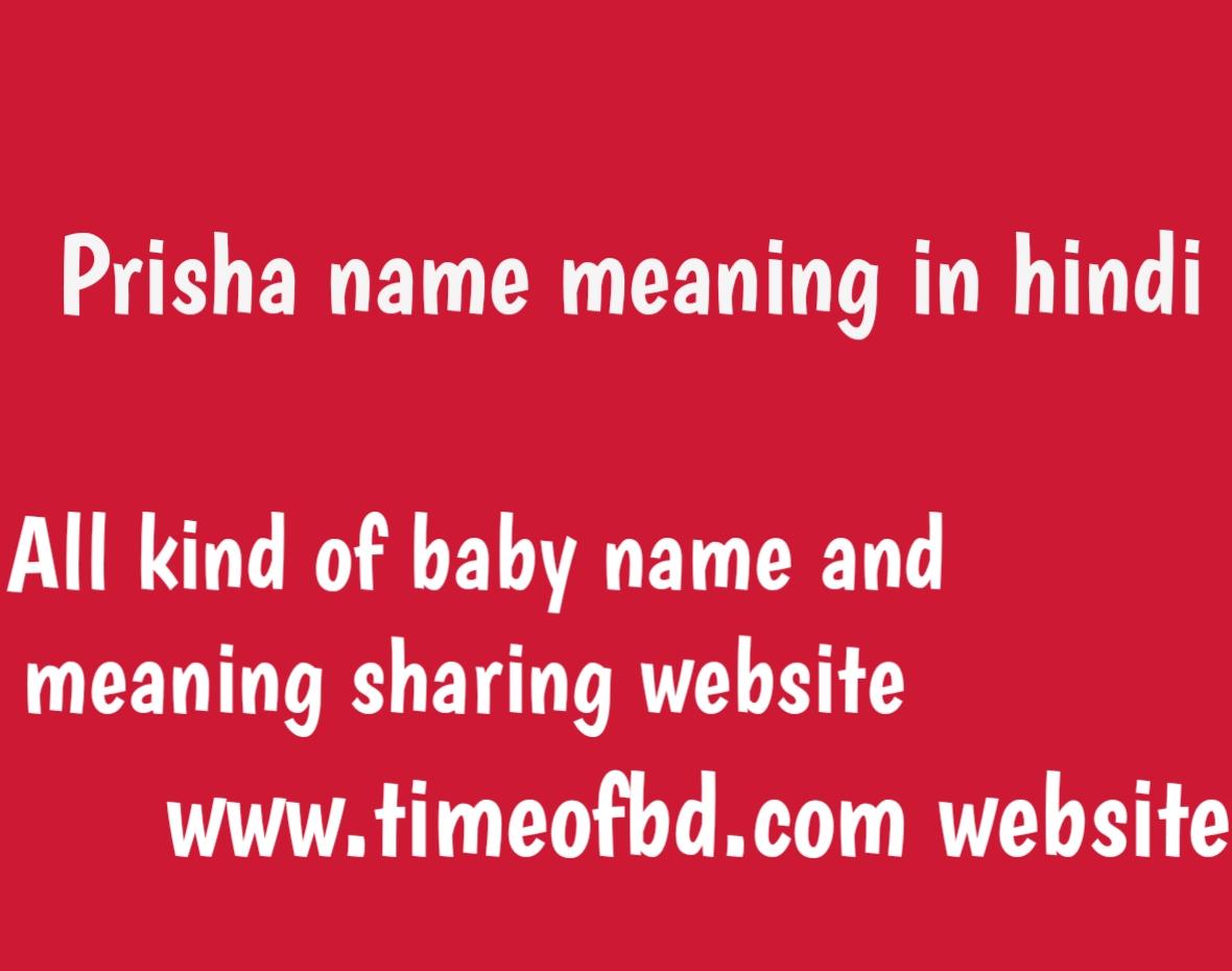 prisha name meaning in hindi, prisha ka meaning, prisha meaning in hindi dictionary, meaning of prisha in hindi