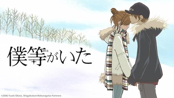 Top Anime Like Tsuki ga Kirei (As the Moon, So Beautiful) - Bokura ga Ita (We were there)