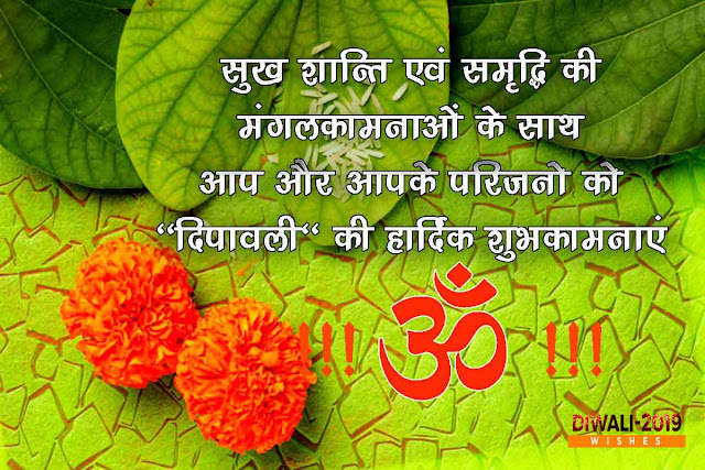 Wishes For Diwali Quotes