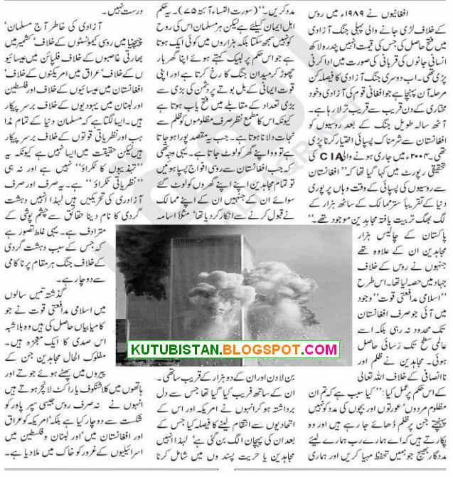 a sample page of Afghanistan Ki Doosri Jang-e-Azadi