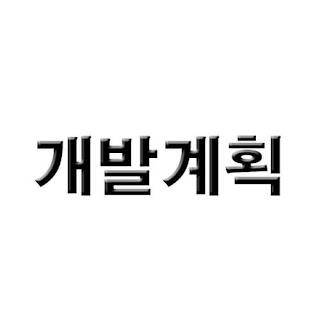 동탄역 여울시티 개발계획 커버