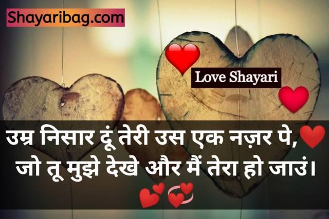Love Ki Shayari Dp