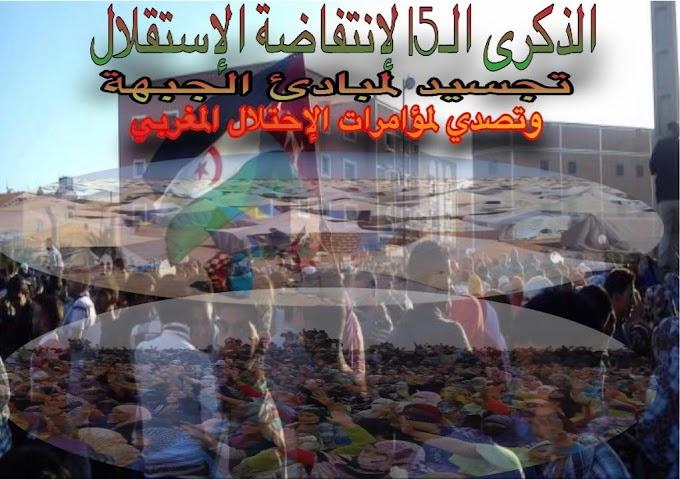 الذكرى الـ15 لإنتفاضة الإستقلال : وزراة شؤون الأرض المحتلة تشيد بنضالات الشعب الصحراوي وصمود في وجه العدوان المغربي.
