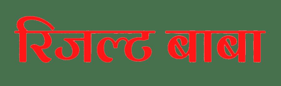 Result Baba - Gyan Portal