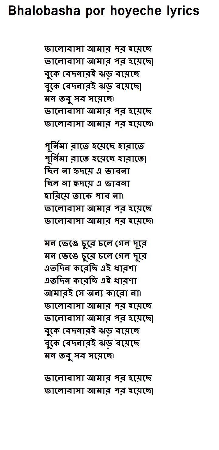 Bhalobasha por hoyeche lyrics