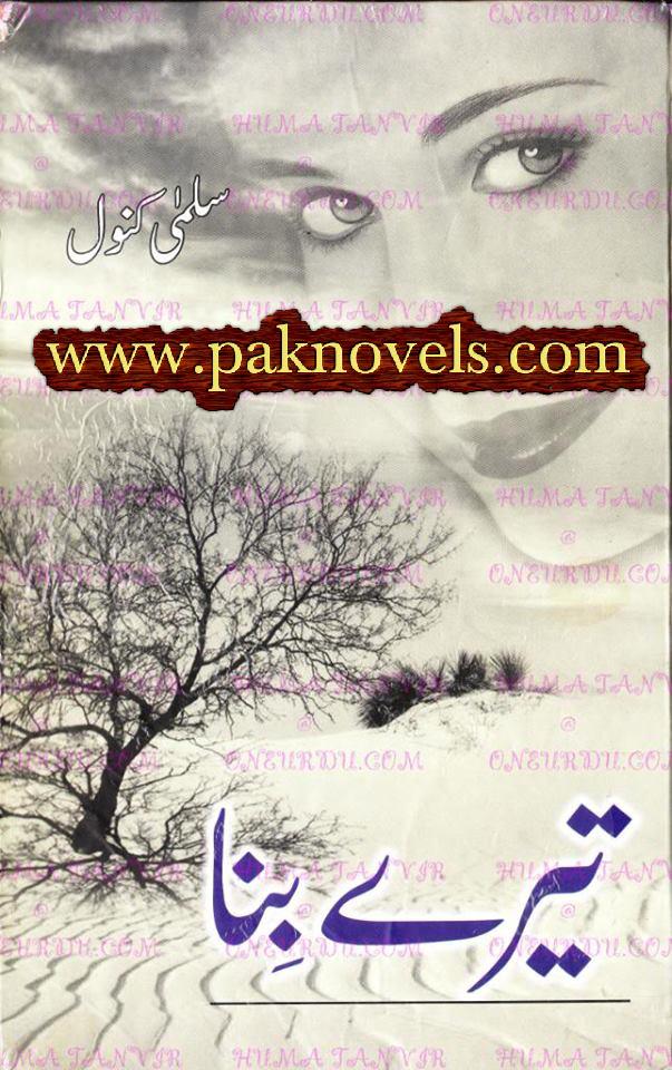 best romantic novels in urdu pdf free download