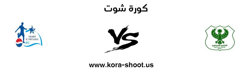 مشاهدة مباراة المصري ونجوم المستقبل بث مباشر اليوم 11-9-2018 كورة شوت يوتيوب في الدوري المصري