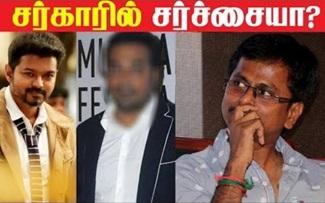 Vijay Sarkar | ARMurugaDoss SarkarStory | Thalapathy | ARRahman