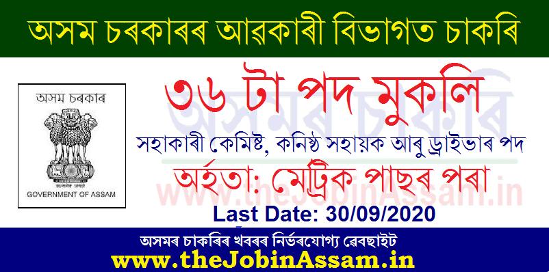 Excise Department, Assam Recruitment 2020