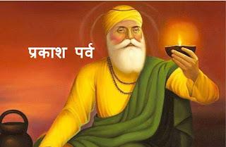 guru_parkash_images
