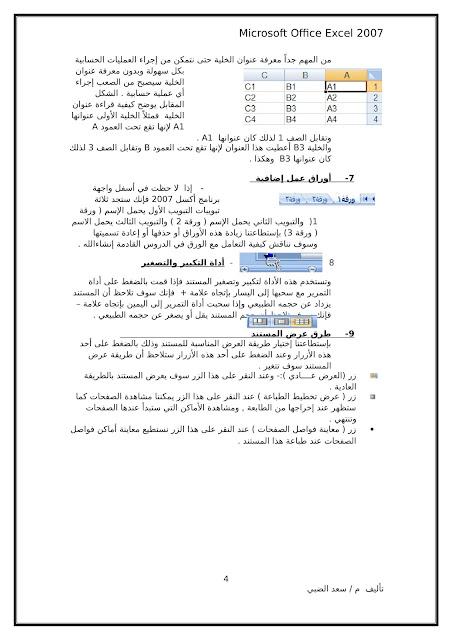 أساسيات برنامج اكسل Excel elebda3.net-5858-04.