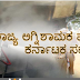 KSFES Recruitment 2020 notification Apply Online for 1567 Fireman Driver Posts at karunadu.karnataka.gov.in