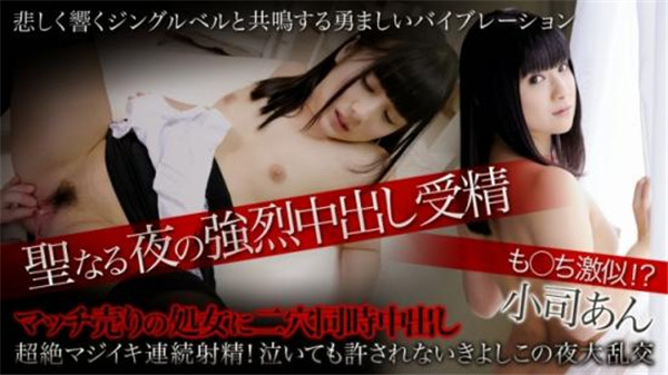 XXX-AV 21830 小司あん フルHD 聖なる夜の強烈中出し受精 Vol.01