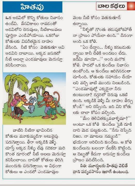 Stories in moral telugu telugu 21 Panchatantra