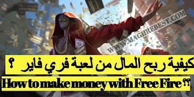 5 طرق لكسب وربح المال من فري فاير 2021 free fire