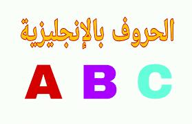 اغاني تعليمية للاطفال باللغة الانجليزية لتعليم الحروف والأرقام (فيديو )