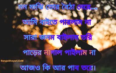 Love Shayari in Bengali for Girlfriend, Bengali Love Shayari, BengaliRomantic Love Shayari, Bengali Love Shayari for gf,Bengali Love Shayari for bf,Bengali Love Story Shayari,Bengali Love Shayari SMS,Bengali Love Shayari Download,Bengali Love Shayari With Pictures, bengali love shayari in bengali font