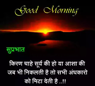 150+Best Good Morning Quotes, Shayari In Hindi 2020 - सुप्रभात सुबिचार