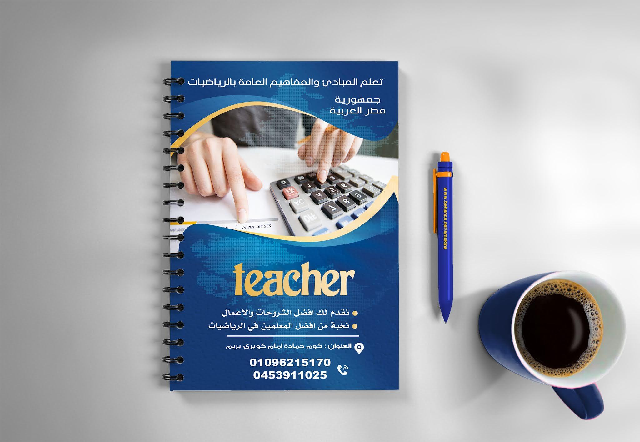 تحميل مجانى غلاف كتاب ومذكرة psd  تعليمية مادة الرياضيات