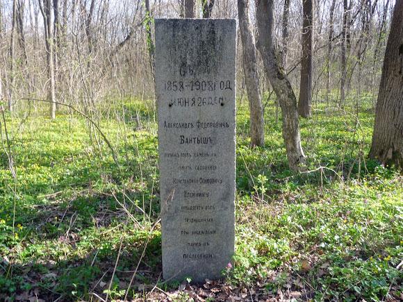 Прелесне. Садиба Бантиша. Занедбаний парк. Пам'ятник садовнику К. Й. Олійнику
