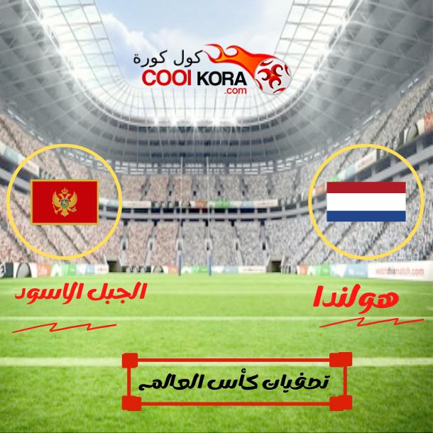 كول كورة موعد مباراة الجبل الاسود أمام هولندا cool kora  تصفيات كأس العالم