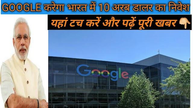 Google करेगा भारत में 75200 करोड़ रुपए का निवेश। प्रधानमंत्री नरेंद्र मोदी और गूगल के CEO सुंदर पिचाई जी की खास बातचीत