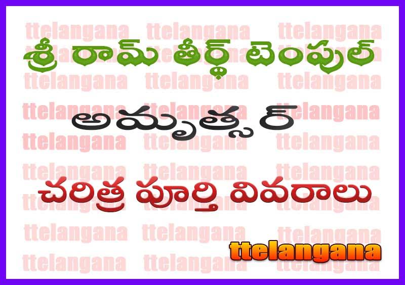 శ్రీ రామ్ తీర్థ్ టెంపుల్ అమృత్సర్ చరిత్ర పూర్తి వివరాలు