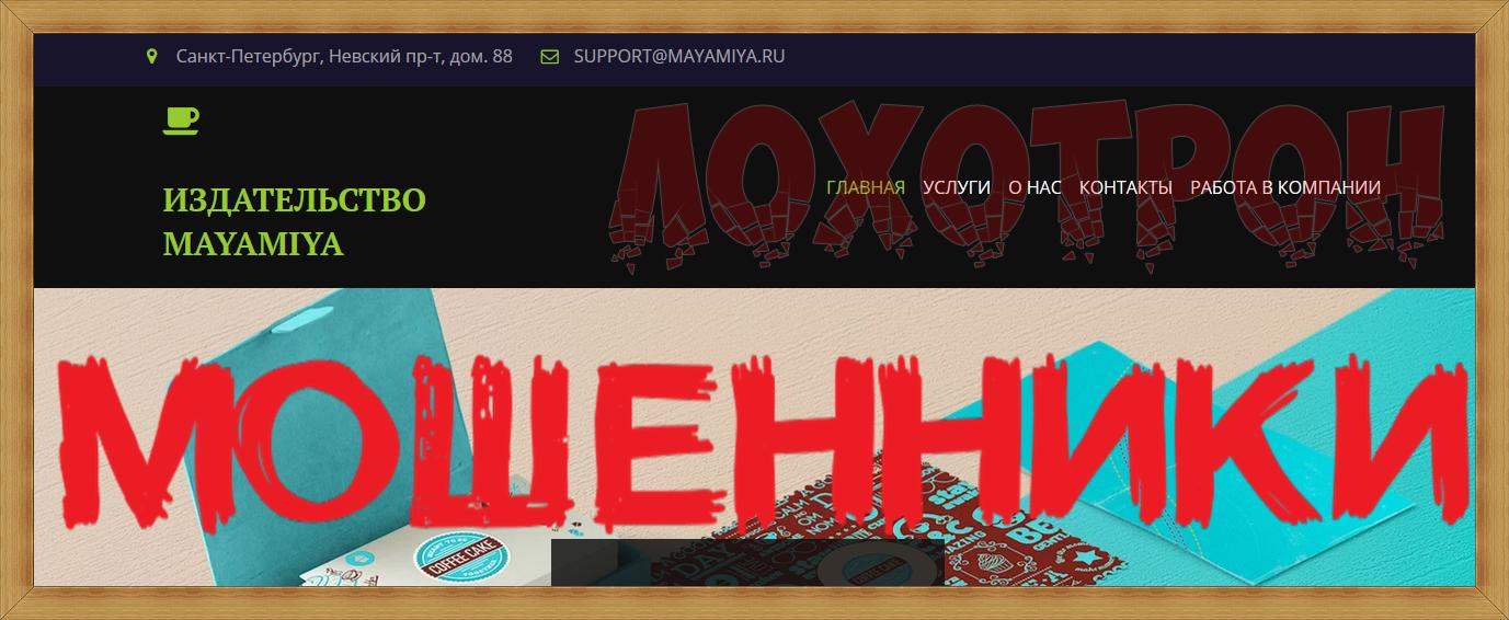 Издательство MAYAMIYA mayamiya.ru – отзывы, лохотрон!