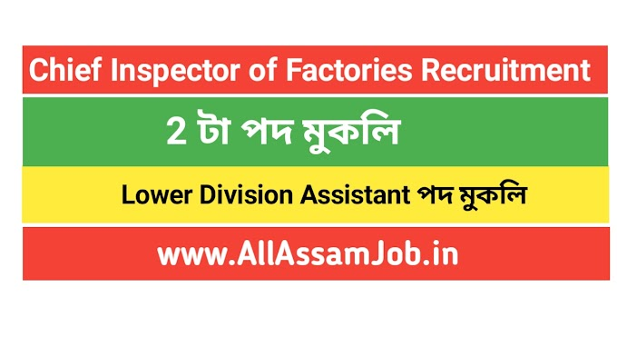 Chief Inspector of Factories, Assam Recruitment 2020 : Apply for 2 Lower Division Assistant Posts