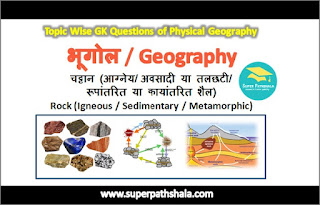 चट्टान / शैल (Rock) GK Questions SET 2