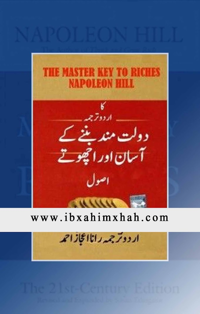 The Master Key to Riches Urdu PDF