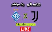 مشاهدة مباراة يوفنتوس ودينامو كييف بث مباشر اليوم بتاريخ 02-12-2020 في دوري أبطال أوروبا