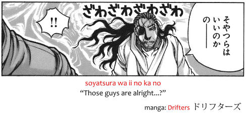 "Nobugana from the manga Drifters saying the words ""koitsura wa ii no ka no,"" ""There guys are alright...?"""