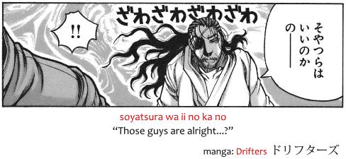 "Nobugana from the manga Drifters saying the words ""koitsura wa ii no ka no,"" ""There guys are alright...?"""