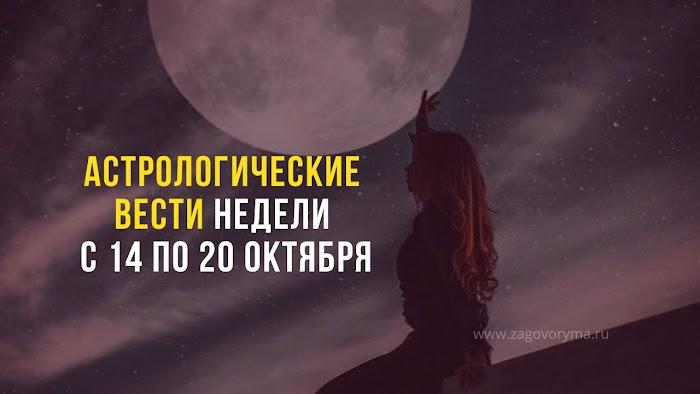 Астрологические вести недели с 14 по 20 октября 2019: возможны крупные изменения
