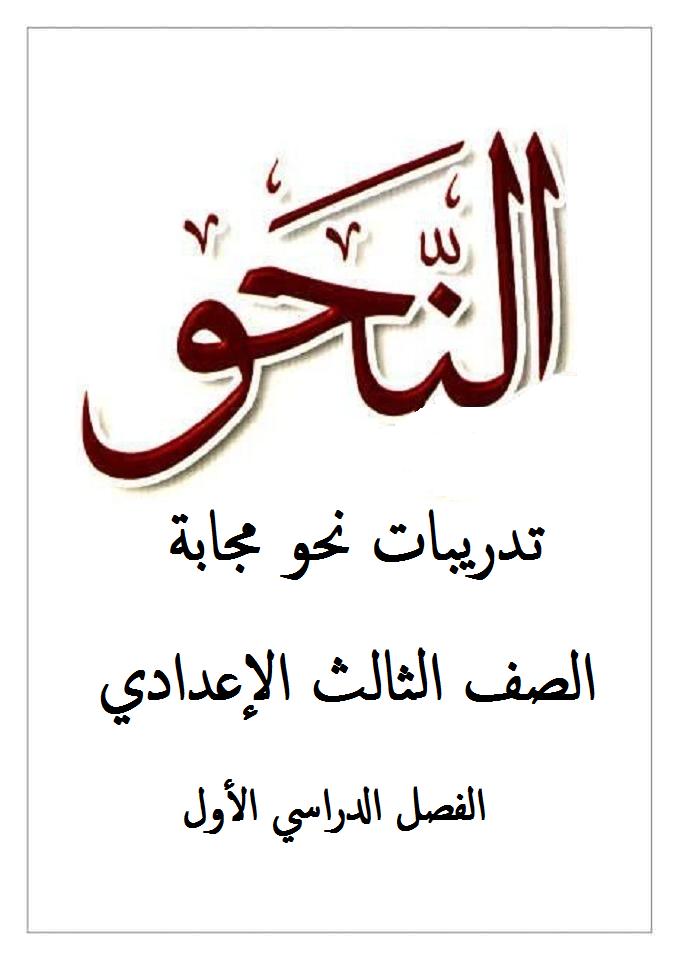 تديبات نحو مجابة للصف الثالث الاعدادي الفصل الدراسي الأول أ/ عبد الرحمن دراز 1