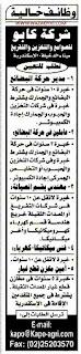 وظائف اهرام الجمعة في ( اعلانات اهرام الجمعة) بتاريخ 27/12/2019