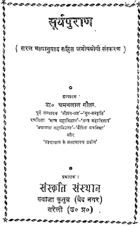 Surya-Puran-By-Chaman-Lal-Gautam-PDF-Book-In-Hindi-Free-Download