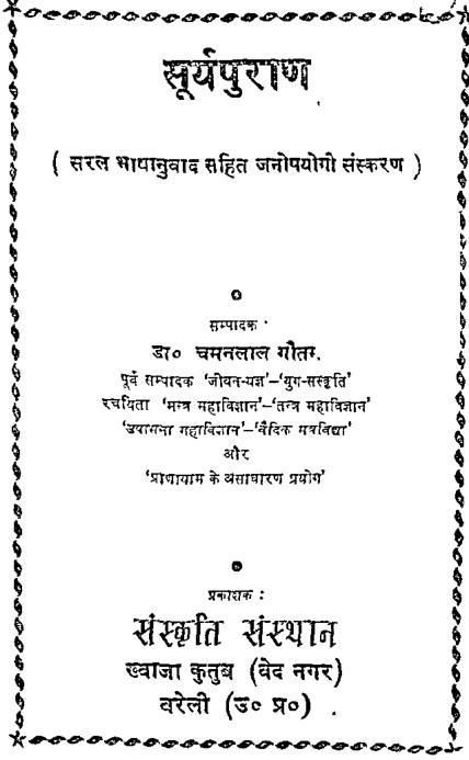 सूर्य पुराण : चमन लाल गौतम द्वारा मुफ़्त पीडीऍफ़ पुस्तक हिंदी में | Surya Puran By Chaman Lal Gautam PDF Book In Hindi Free Download