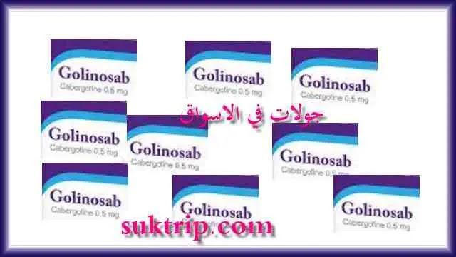 سعر Golinosab جولينوساب